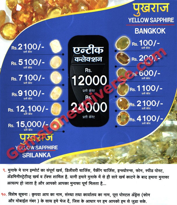 A Catalog Showcasing Price of Trash Thermally Treated Yellow Sapphire peddled as Jyotish Quality